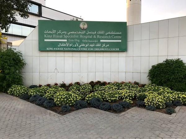 مركز الملك فهد الوطني لسرطان الأطفال والبحوث 966 9200 12312 طريق الأمير فيصل بن بندر بن عبدالعزيز النرجس الرياض 13324 السعودية