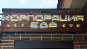 Корпорация Еда, улица Героя Аверкиева, дом 16 на фото Краснодара