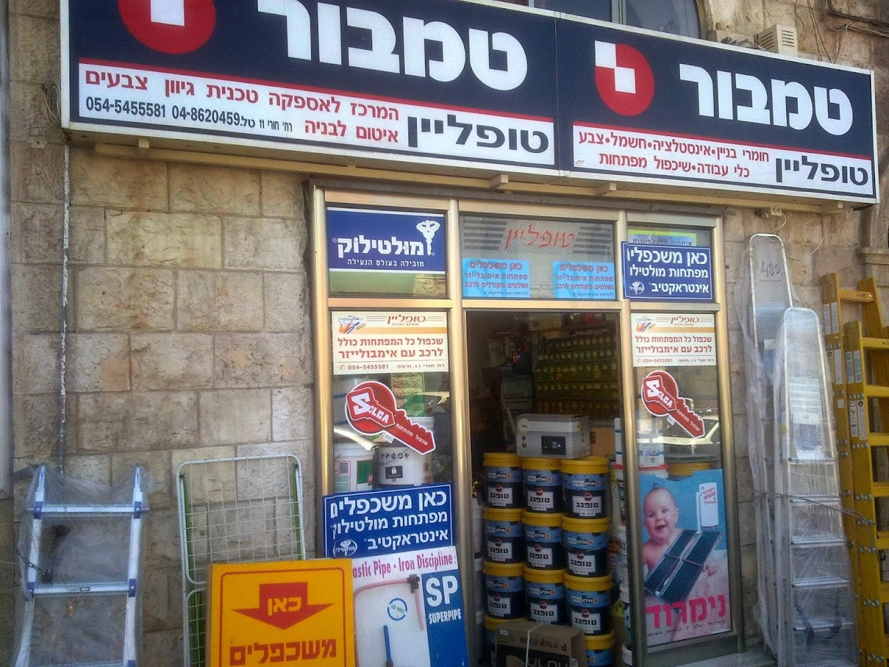 מודרני אחסאן גטאס טופליין - ח'ורי 11, חיפה - חנות חומרי בניין - איזי JF-72