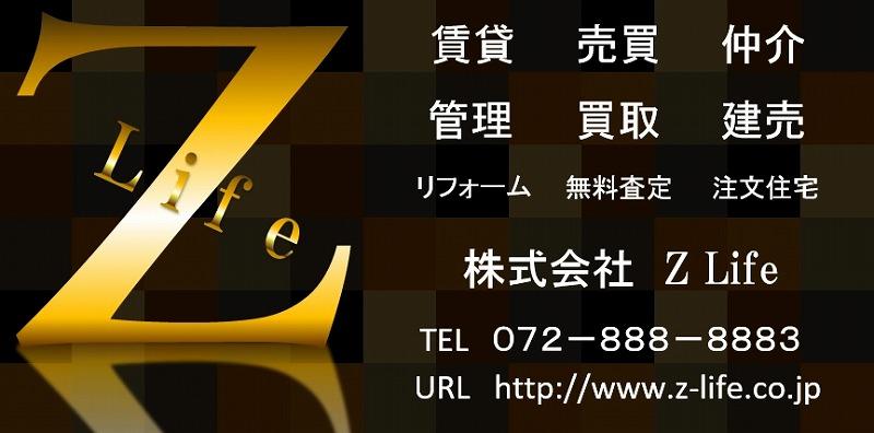 株式会社Z Life 萱島店
