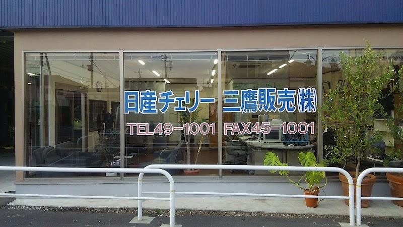日産チェリー三鷹販売(株)