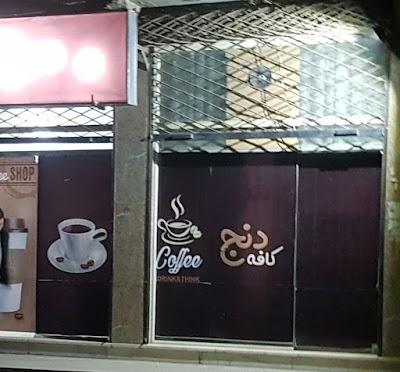 کافه دنج