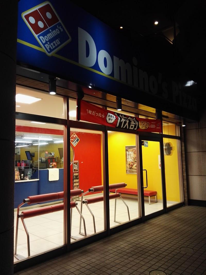 ドミノ・ピザ鎌取店