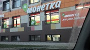 Универсам Монетка, Комсомольская улица, дом 27А на фото Бердска