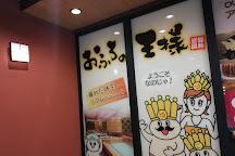 Ofuro no Osama Hanakoganei, Kodaira, Japan