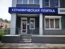 Kerama Marazzi, улица Склизкова на фото Твери
