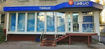 Тавио, Социалистический проспект на фото Барнаула