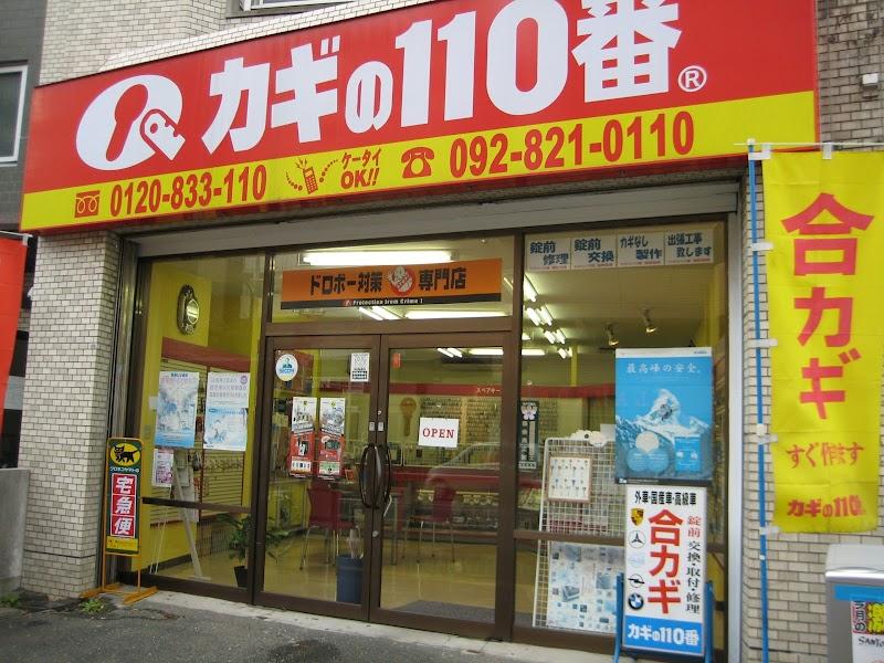 カギの110番 西部福岡店