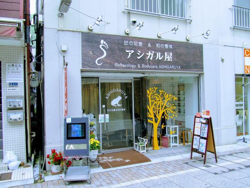 足つぼ・足裏マッサージ、リフレクソロジーのアシガル屋 東京