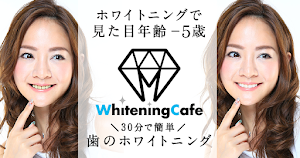 WhiteningCafe芦屋店(ホワイトニングカフェ芦屋店)