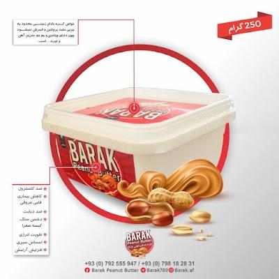 Barak peanut butter Kabul کره بادام زمینی بارک شعبه کابل