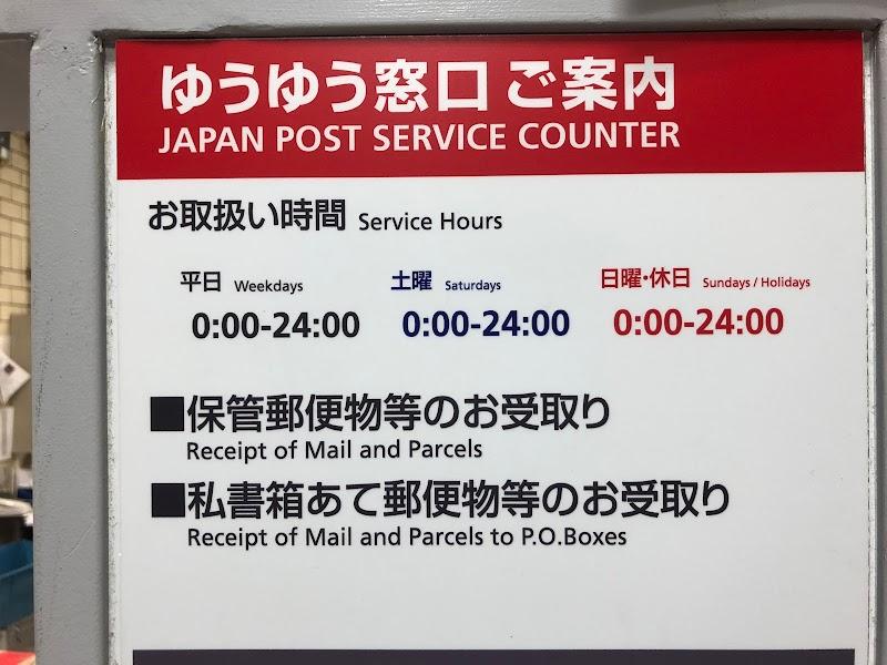 郵便局時間窓口