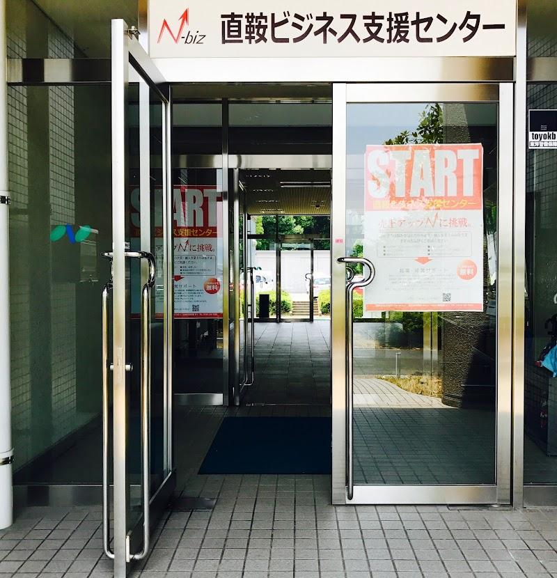 直鞍産業振興センター ADOX福岡別館