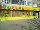 НЕПОСЕДА, магазин детских товаров, улица Академика Павлова на фото Красноярска
