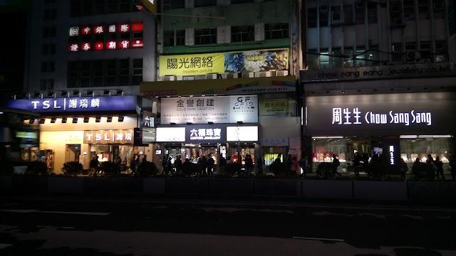 陽光網絡(旺角嘉禾旗艦店)