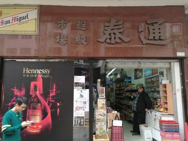 Tung Tai Supermarket