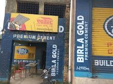 Dinmani cement shop jamshedpur