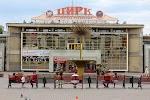 Цирк им. братьев Никитиных, улица Чапаева, дом 68/70 на фото Саратова