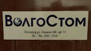 """ООО """"ВолгоСтом"""", Елецкая улица на фото Волгограда"""