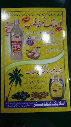 Islamic Honey Center F-10 islamabad