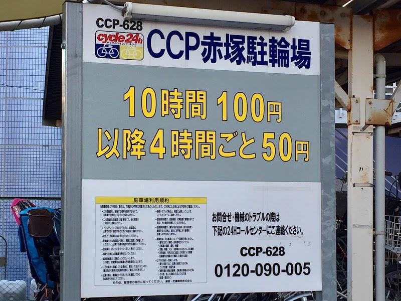 CCP赤塚駐輪場