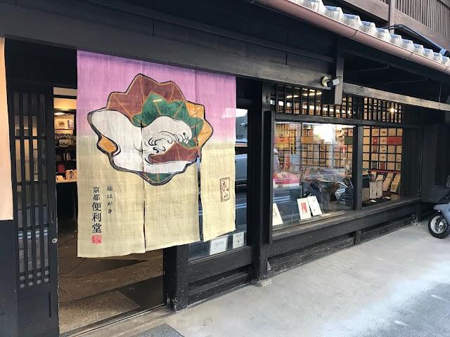 Art postcard Gallery Kyoto Benrido Kyoto Sanjo Tomikoji shop