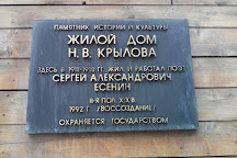 Sergei Esenin Museum, Konstantinovo, Russia