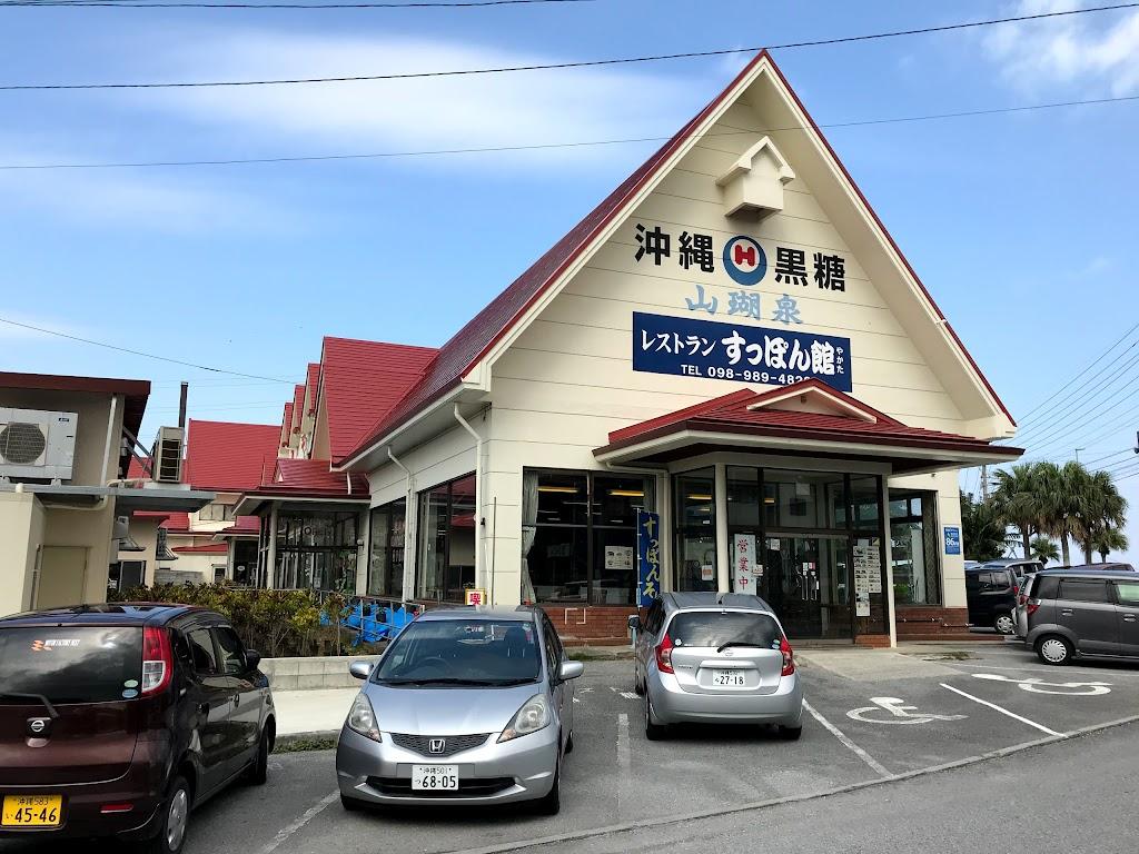 沖繩黒糖觀光工廠