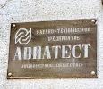 Авиатест, улица Станиславского на фото Ростова-на-Дону