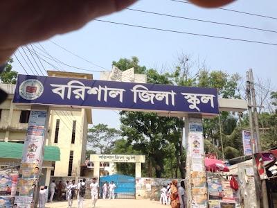 Barisal Government Zilla School