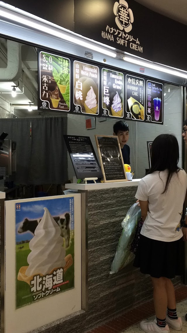 HANA Soft Cream ハナソフトクリーム
