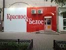 Красное И Белое на фото Октябрьского