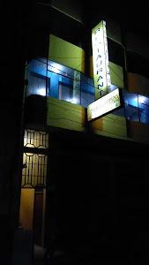 Restaurante El Chamayta 2