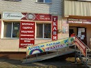 Настенька, улица Ломоносова, дом 24 на фото Энгельса