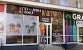 Ветеринарная клиника КАШТАНКА, улица Ломоносова на фото Таганрога
