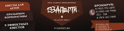 "Реалити-квест ""Взаперти"", Взлетная улица, дом 73/15 на фото Барнаула"