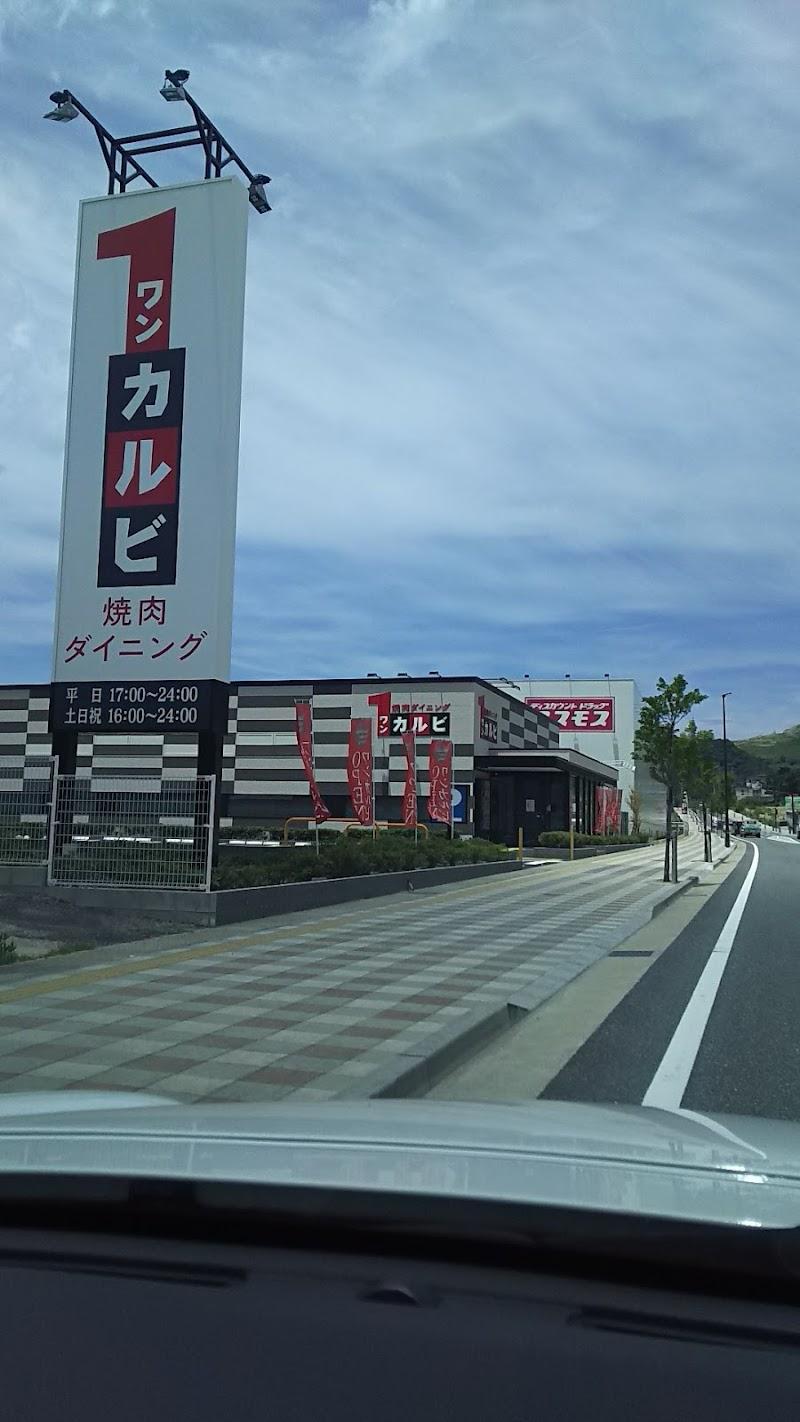 ワンカルビ 大野城店 福岡県大野城市