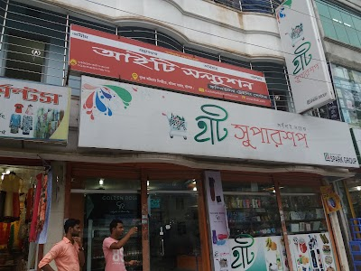 Dutch-Bangla Bank Limited Fast Track