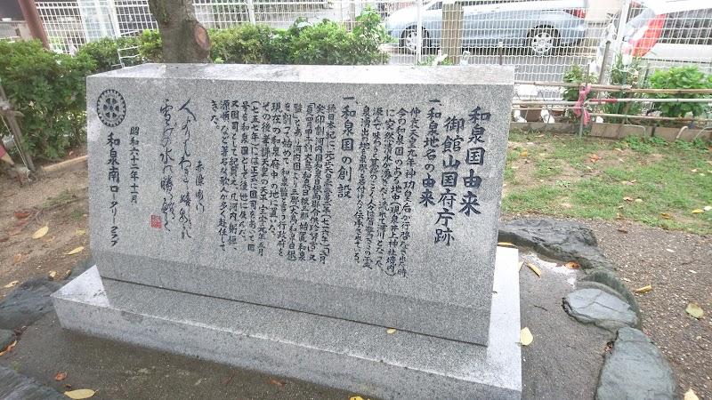 御館山公園