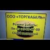 """ООО """"ТОРГКАБЕЛЬ"""", улица Свободы на фото Таганрога"""