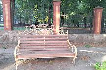 Kovalivs'kyi park, Kropyvnytskyi, Ukraine
