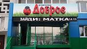Доброе, Ключевская улица на фото Улана-Удэ