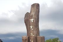 The Hinoki Village, East District, Taiwan