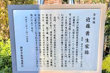 Birthplace of Kondo Isami, Chofu, Japan