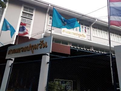 ศาลแขวงปทุมวัน (The Pathumwan Municipal Court)