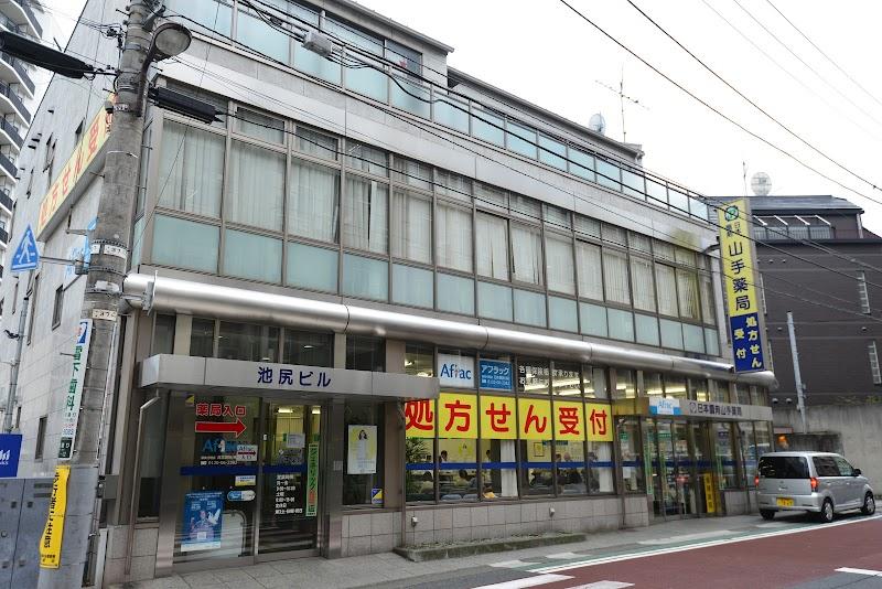 日本調剤山手薬局