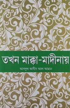 Waheed Books haora