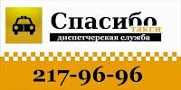 Спасибо, Судостроительная улица на фото Красноярска