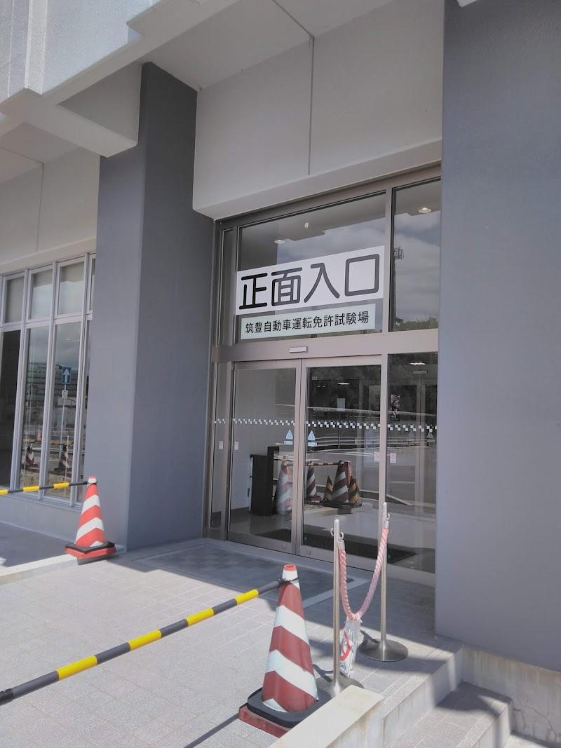 福岡 運転 免許 センター