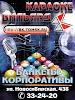 Billiards&Karaoke (BK), улица Ивана Черных, дом 32А на фото Томска
